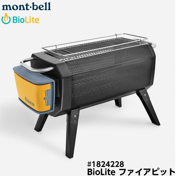 [送料無料] mont-bell(モンベル) BioLite バイオライト ファイアピット [キャンプ バーベキュー 焚火台 お花見]