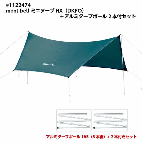 mont-bell モンベル ミニタープHX (専用アルミミニタープポール165 x 2本付き) ダークフォレスト DKFO #1122474