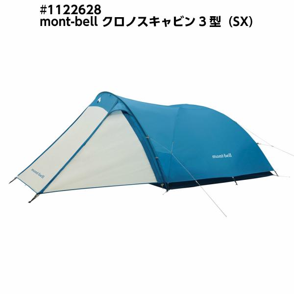 mont-bell モンベル クロノスキャビン 3型 (3人) サックス (SX) #1122628