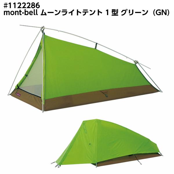 [送料無料] mont-bell モンベル ムーンライトテント1型 (1-2人) グリーン(GN) #1122286