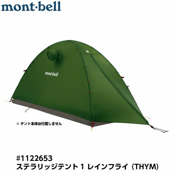 mont-bell モンベル ステラリッジ テント1 レインフライ タイム(THYM)#1122653