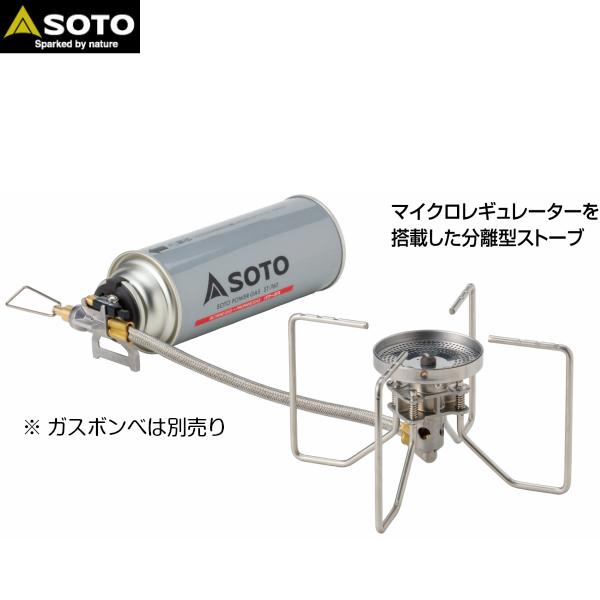 SOTO レギュレーターストーブ FUSION (フュージョン) ST-330 新富士バーナー ※ガスボンベは別売り