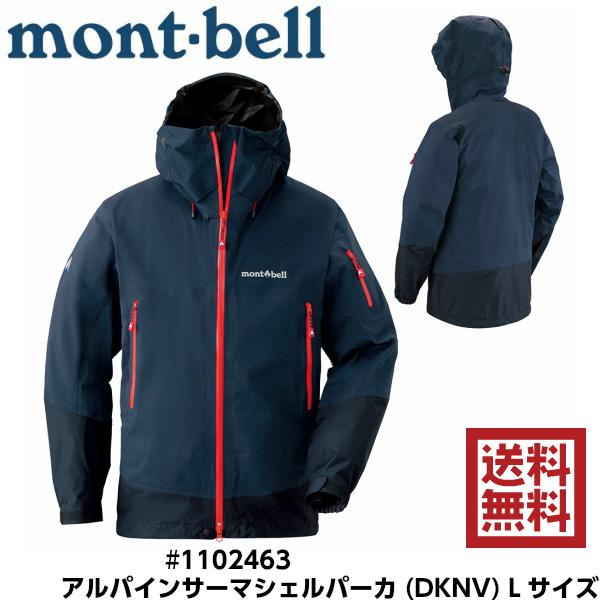 [送料無料] 【Lサイズ】 mont-bell モンベル アルパインサーマシェルパーカ DKNV(ダークネイビー) Lサイズ #1102463 Men
