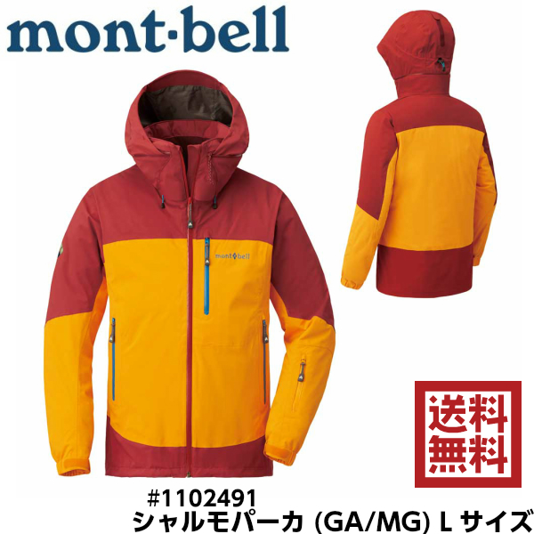 [送料無料] 【Lサイズ】 mont-bell モンベル シャルモパーカ Lサイズ (ガーネットxマリーゴールド) GA/MG 保温剤入り Men's