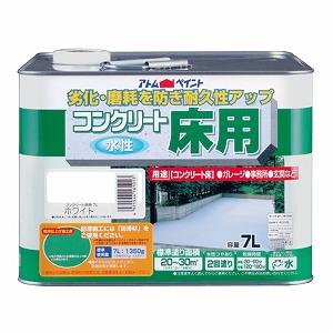 ☆あす楽対応☆  アトムハウスペイント(塗料/ペンキ/ペイント)水性コンクリート床用7L ホワイト(白)