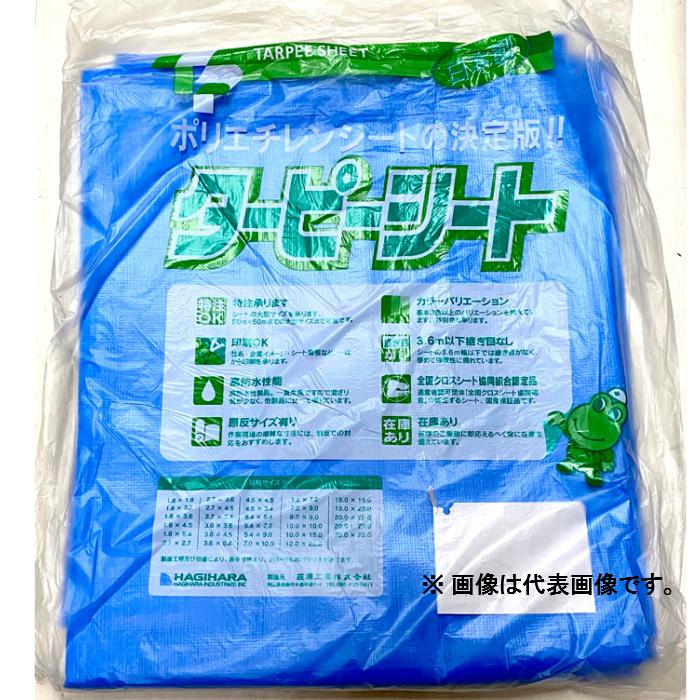 萩原工業 ハギワラ ターピーシート #3000 7.2m×9m 4間×5間 国産厚手ブルーシートのスタンダード