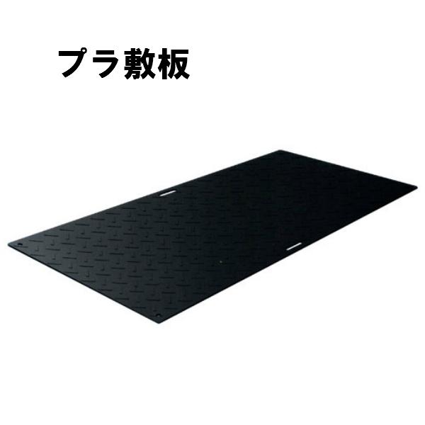 鉄製の敷板、ご使用中の方 如何ですか!?軽量、錆びません。樹脂敷板 プラボー君  厚13mm 910mm×1820mm  PSK36 Sタイプ片面凸 リンクプラネット