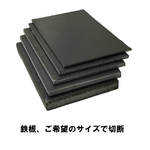 オーダーメイド 寸法自由 フリーサイズ 切鉄板 シャーリング 25%OFF 鉄板 普通鉄板 寸法切り 500mm×400mm以下 サイズ 重量 選択 板厚 3.2mm 御希望の寸法で切断します 5.02kg以下