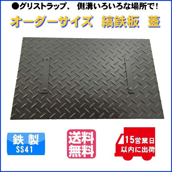 以下 【Bタイプ】 400×500 /(mm/) ご指定の寸法で製作致します。 400×500 グリストラップ 蓋 /(mm/) 縞鋼板 オーダーサイズ製作 板厚3.2mm