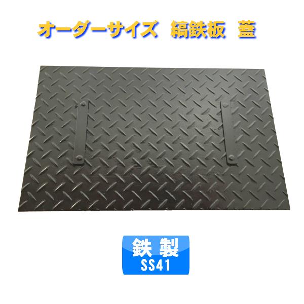 フルオーダー オーダーサイズ 自由寸法 側溝 グリストラップに 縞鉄板 蓋加工 取手 2箇所つき 入荷予定 お歳暮 4.5ミリ kg以下 サイズ700×500ミリ以下 厚さ 重量 ご指定の寸法で製作します 12.4