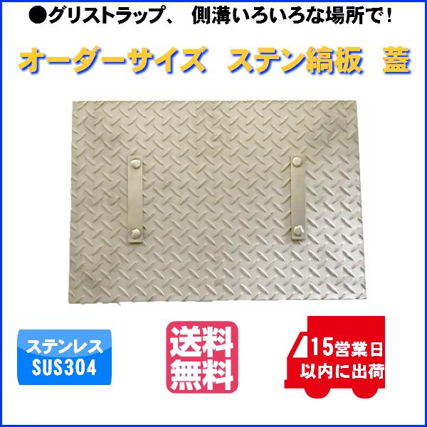 ステンレスSUS304  縞鉄板 蓋加工 取手 2箇所つき ご指定のサイズにて製作! 厚さ 3.5ミリ  750×350ミリ以下 重さ 約10kg 側溝、グリストラップに!ステンレスで耐久性抜群