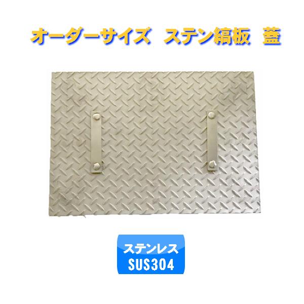 ステンレスSUS304  縞鉄板 蓋加工 取手 2箇所つき ご指定のサイズにて製作! 厚さ 3.5ミリ  500×500ミリ以下 重さ 約9.7kg 側溝、グリストラップに!ステンレスで耐久性抜群