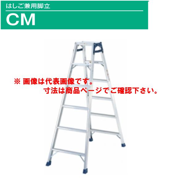 ☆☆☆ピカ はしご兼用脚立 CM  CM-180C 6尺 天板と設置寸法が広く、より安定感のあるタイプ ☆送料無料☆即日出荷☆代引き不可☆