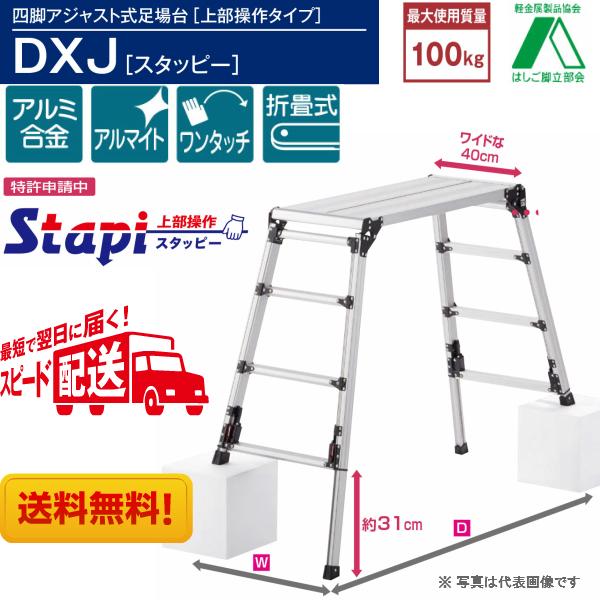 DXJ-W6908LU ピカ/ 四脚アジャスト式足場台 (上部操作タイプ) Pica 限定カラー 最大使用質量:100kg