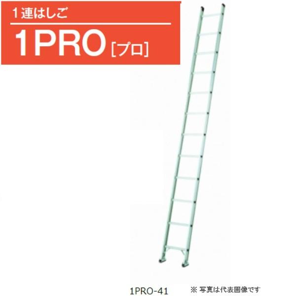 ☆☆☆▲ ピカ 1連はしご プロ1PRO-31 全長3.1m 最大質量130kgの業務用1連はしご JIS規格品 ※配送無料は法人限定、個人は別途送料¥3700※代引き不可