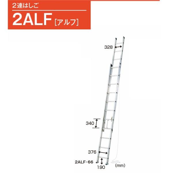☆☆☆■ ピカ 2連はしご 2ALF-66 全長6.6m 縮長3.88m 最大使用質量150kgの業務用2連はしご ※配送は法人限定、個人は不可※代引き不可