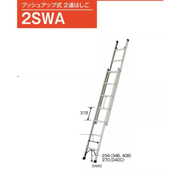 ☆☆☆ピカ プッシュアップ式 2連はしご 2SWA-40B 全長4.03m 縮長2.46m 上はしごを上下するだけで伸縮できるプッシュアップ式 ☆送料無料☆即日出荷☆代引き不可☆