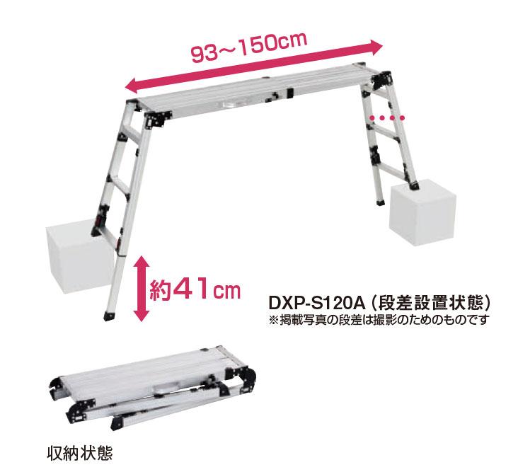 ピカ 四脚アジャスト式足場台[上部操作タイプ] スタッピー DXP-S120A ※代引不可