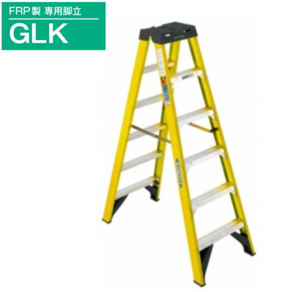 ☆☆☆▲ ピカ FRP製 専用脚立 GLK GLK-180 6尺 耐電圧35,000Vの絶縁性 ※配送無料は法人限定、個人は別途送料¥3700※代引き不可
