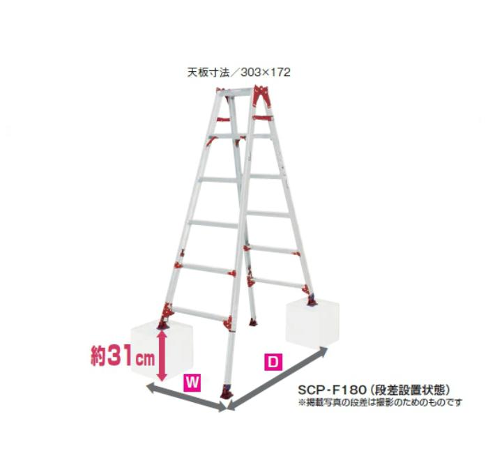 ピカ はしご兼用脚立 SCP-F90 3尺 四脚アジャスト式脚立 シングルロック すぐノビ スライドタイプの兼用脚立 ワンタッチで操作できる  自在脚端具が固定されていない動かしやすいタイプ ☆代引不可☆