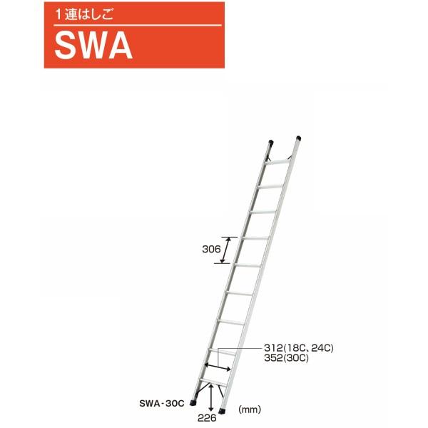 ☆☆☆▲ ピカ 1連はしご SWA-30C 全長3.02m 質量 4.8kg 超軽量コンパクトサイズ 送料込最安 ※配送無料は法人限定、個人は別途送料¥3700※代引き不可