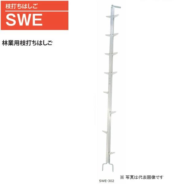 ピカ 枝打ちはしご SWE-302 全長3m 林業用枝打ちはしご ☆送料無料☆即日出荷☆代引き不可☆