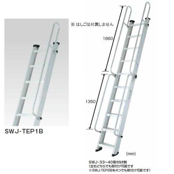 ピカ 両面使用型階段はしご SWJ用てすり SWJ-TEP1B 全長1.86m ※はしごは付属しません ☆送料無料☆即日出荷☆代引き不可☆