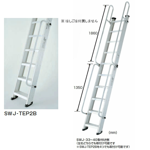 ピカ 両面使用型階段はしご SWJ用てすり SWJ-TEP2B 全長1.35m ※はしごは付属しません ☆送料無料☆即日出荷☆代引き不可☆
