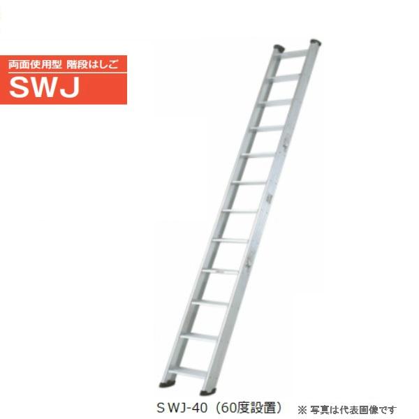 【正規品直輸入】 ☆☆☆? ピカ 両面使用型階段はしご SWJ-40 全長3.99m  昇降しやすい両面使用型 階段はしご ※配送は法人限定、個人は※き:現場屋さん 店-DIY・工具