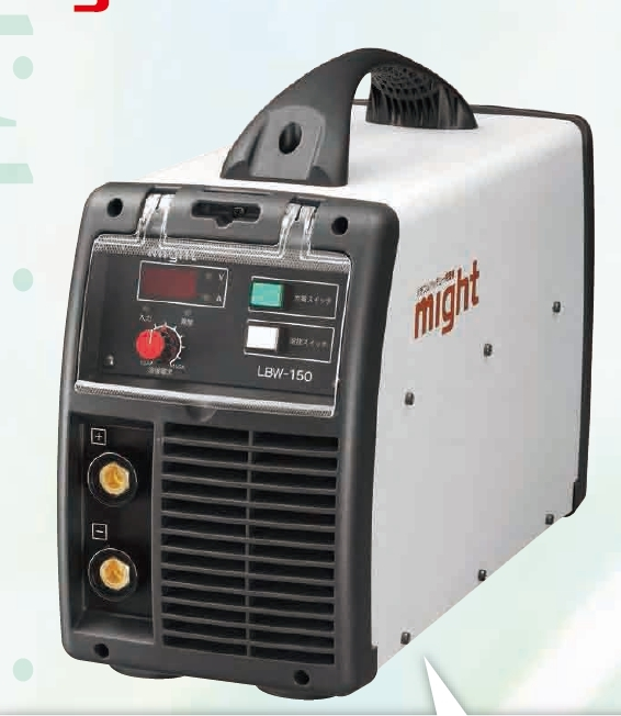 マイト工業 小型軽量・バッテリー一体式溶接機(充電・溶接能力高効率タイプ)LBW-150W リチウムイオンバッテリー搭載