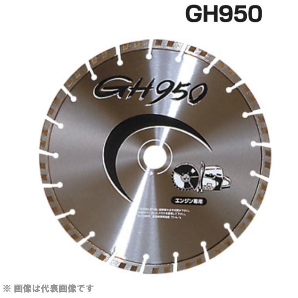 ◇エンジンカッター用ダイヤ コンクリート切断用 GH950 LC-GH12 外径308mm×穴径30.5mm 三京ダイヤ
