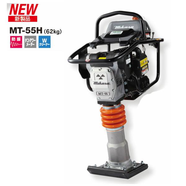 ◇三笠産業 ミカサ タンピングランマー MT-55H 4サイクル mt55h MT55H ☆代引不可☆