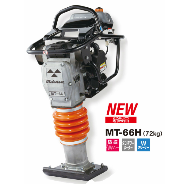 ◇三笠産業 ミカサ タンピングランマー MT-66H 4サイクル mt66h MT66H ☆代引不可☆