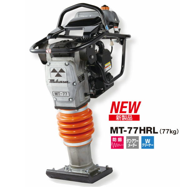 ◇三笠産業 ミカサ タンピングランマー MT-77HRL 4サイクル mt77hrl MT77HRL ☆代引不可☆