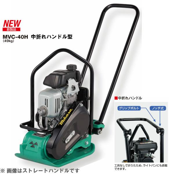 ◇三笠産業 ミカサ 三笠プレートコンパクター MVC-40H-N 中折ハンドル型 mvc40hn ☆代引不可☆