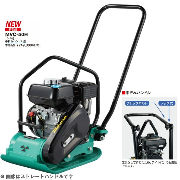 ◇三笠産業 ミカサ 三笠プレートコンパクター MVC-50H-N 中折ハンドル型 mvc50hn ☆代引不可☆