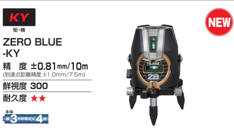 (T)タジマ レーザー墨出し器  ZERO BLUE KY 矩・横 セット(本体+受講器+三脚) ZEROB-KYSET ※代引き不可 安心保証自動登録
