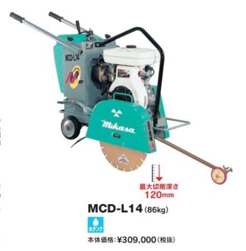 ◇三笠産業 ミカサ 湿式コンクリートカッター MCD-L14 ☆代引不可☆