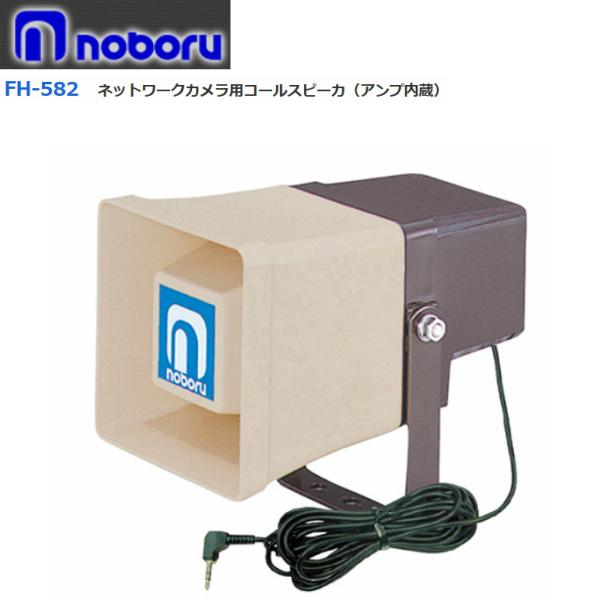 ◇送料無料、即日出荷可! ノボル コールスピーカー 2W IPカメラ用 FH-582 ※代引き不可※個人の場合、要別途個人宅配費