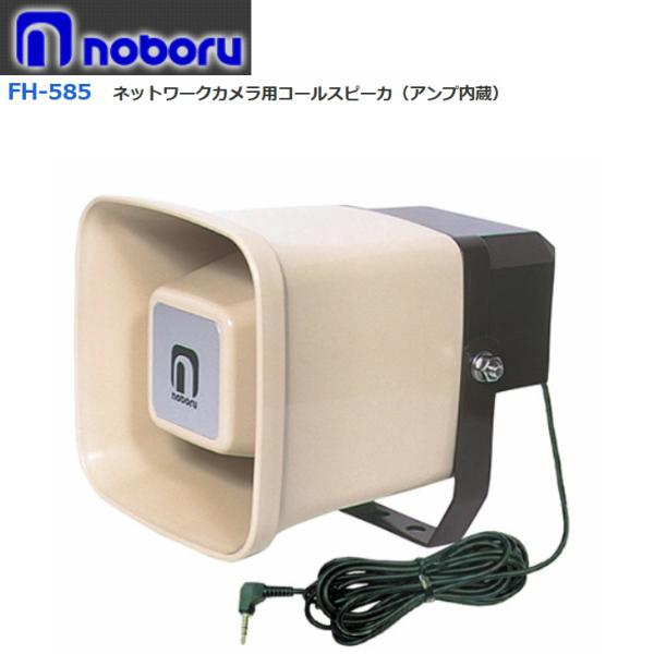 ◇送料無料、即日出荷可! ノボル コールスピーカー 5W IPカメラ用 FH-585 ※代引き不可※個人の場合、要別途個人宅配費