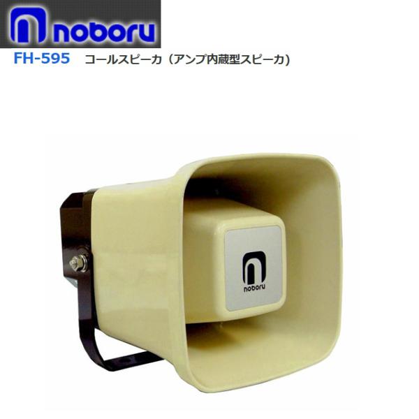 ◇送料無料、即日出荷可! ノボル コールスピーカー 5W FH-595 ※代引き不可※個人の場合、要別途個人宅配費