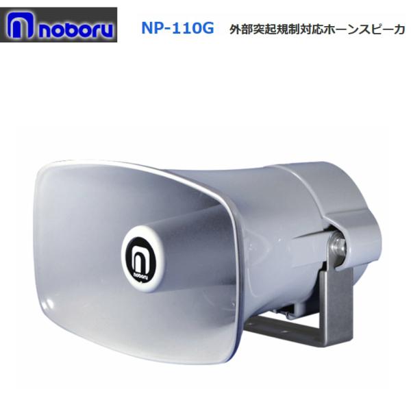 ◇送料無料、即日出荷可! ノボル 樹脂製ホーンスピーカー 10W 8Ω NP-110G ※代引き不可※個人の場合、要別途個人宅配費