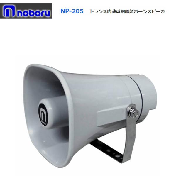 ◇即日出荷可! ノボル トランス付樹脂製ホーンスピーカー 5W NP-205 ※個人の場合、要別途個人宅配費:現場屋さん 店