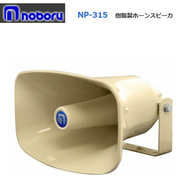 ◇送料無料、即日出荷可! ノボル 樹脂製ホーンスピーカー 15W 8Ω NP-315 ※代引き不可※個人の場合、要別途個人宅配費