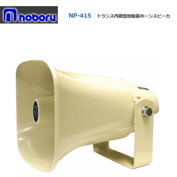 ◇送料無料、即日出荷可! ノボル トランス付樹脂製ホーンスピーカー 15W NP-415 ※代引き不可※個人の場合、要別途個人宅配費