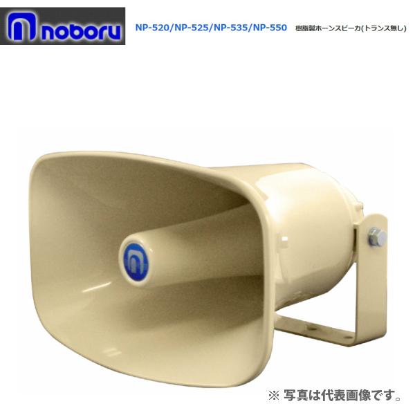 ◇送料無料、即日出荷可! ノボル 樹脂製ホーンスピーカー 20W 8Ω NP-520 ※代引き不可※個人の場合、要別途個人宅配費