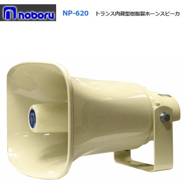 ◇送料無料、即日出荷可! ノボル トランス付樹脂製ホーンスピーカー 20W NP-620 ※代引き不可※個人の場合、要別途個人宅配費