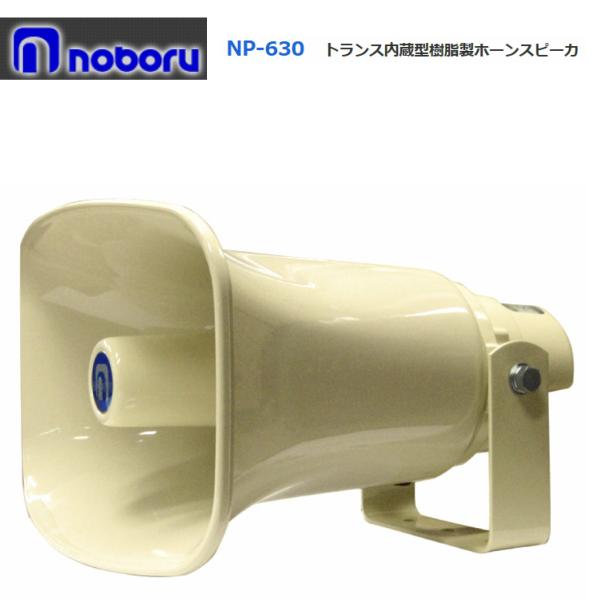 ◇送料無料、即日出荷可! ノボル トランス付樹脂製ホーンスピーカー 30W NP-630 ※代引き不可※個人の場合、要別途個人宅配費