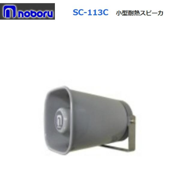 ◇送料無料、即日出荷可! ノボル 小型耐熱スピーカー 10W 8Ω SC-113C ※代引き不可※個人の場合、要別途個人宅配費