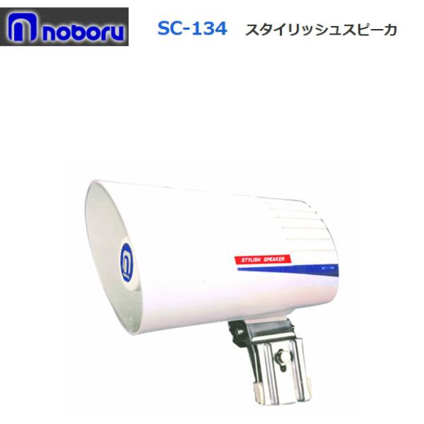 ◇送料無料、即日出荷可! ノボル カーマウントスピーカー 10W 8Ω SC-134 ※代引き不可※個人の場合、要別途個人宅配費